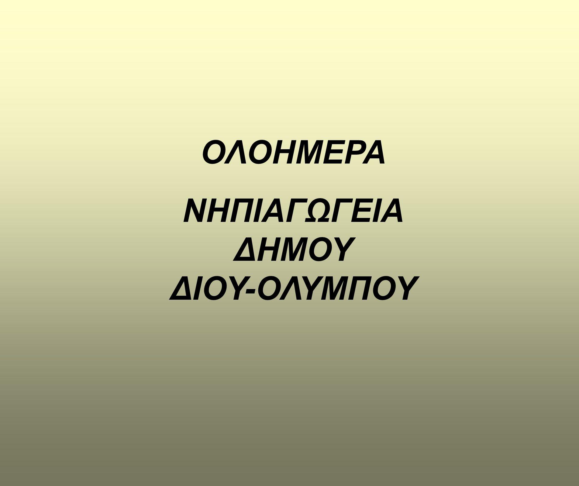 ΟΛΟΗΜΕΡΑ ΝΗΠΙΑΓΩΓΕΙΑ ΔΗΜΟΥ ΔΙΟΥ-ΟΛΥΜΠΟΥ