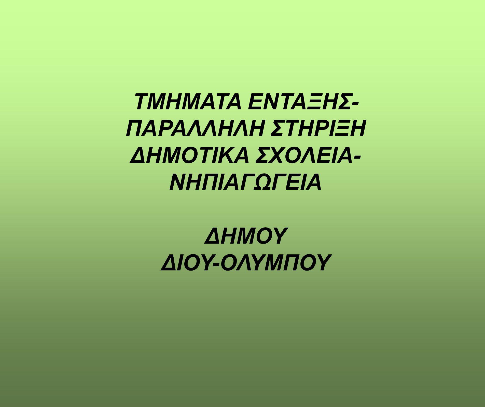 ΤΜΗΜΑΤΑ ΕΝΤΑΞΗΣ-ΠΑΡΑΛΛΗΛΗ ΣΤΗΡΙΞΗ