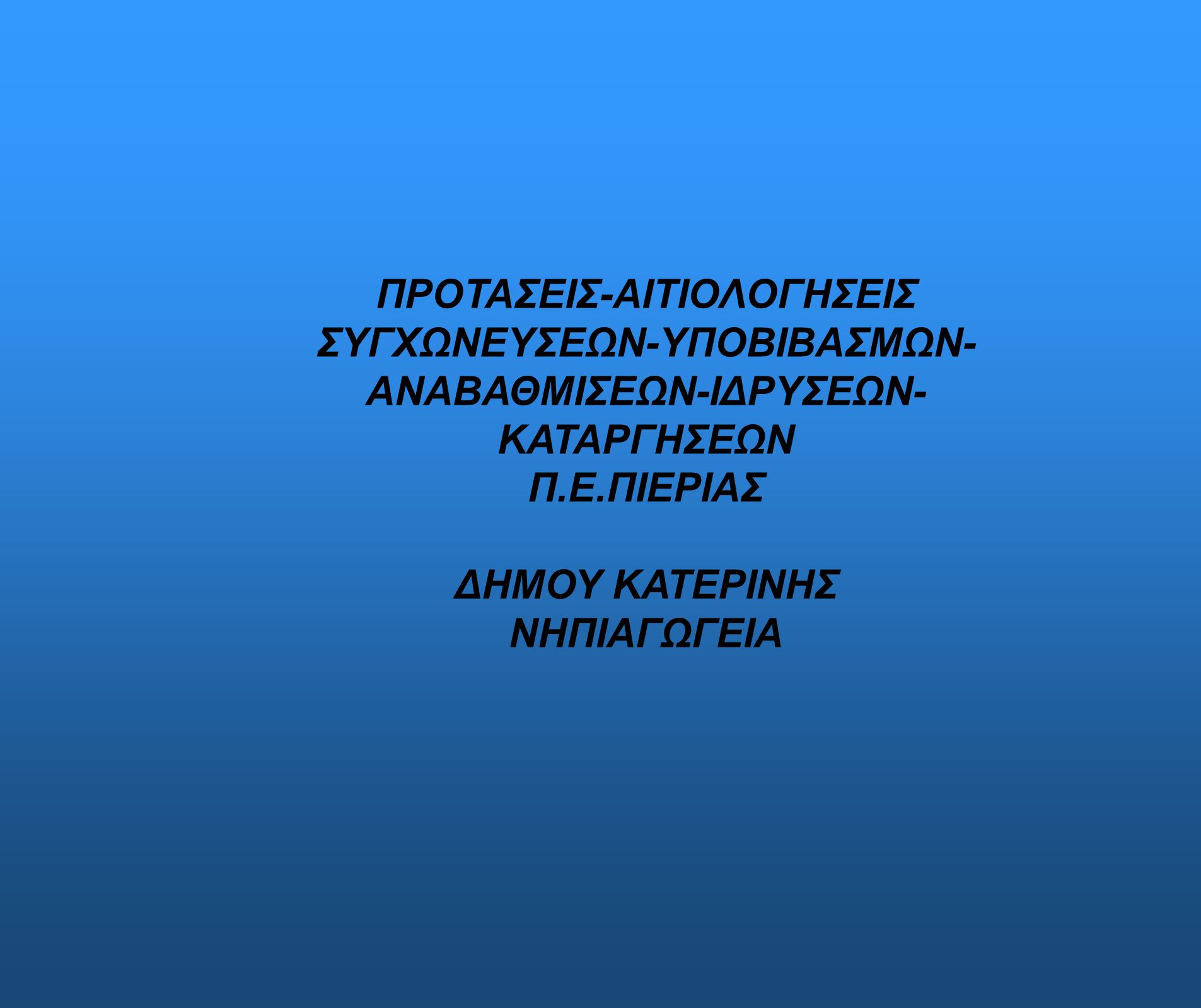 ΠΡΟΤΑΣΕΙΣ-ΑΙΤΙΟΛΟΓΗΣΕΙΣ