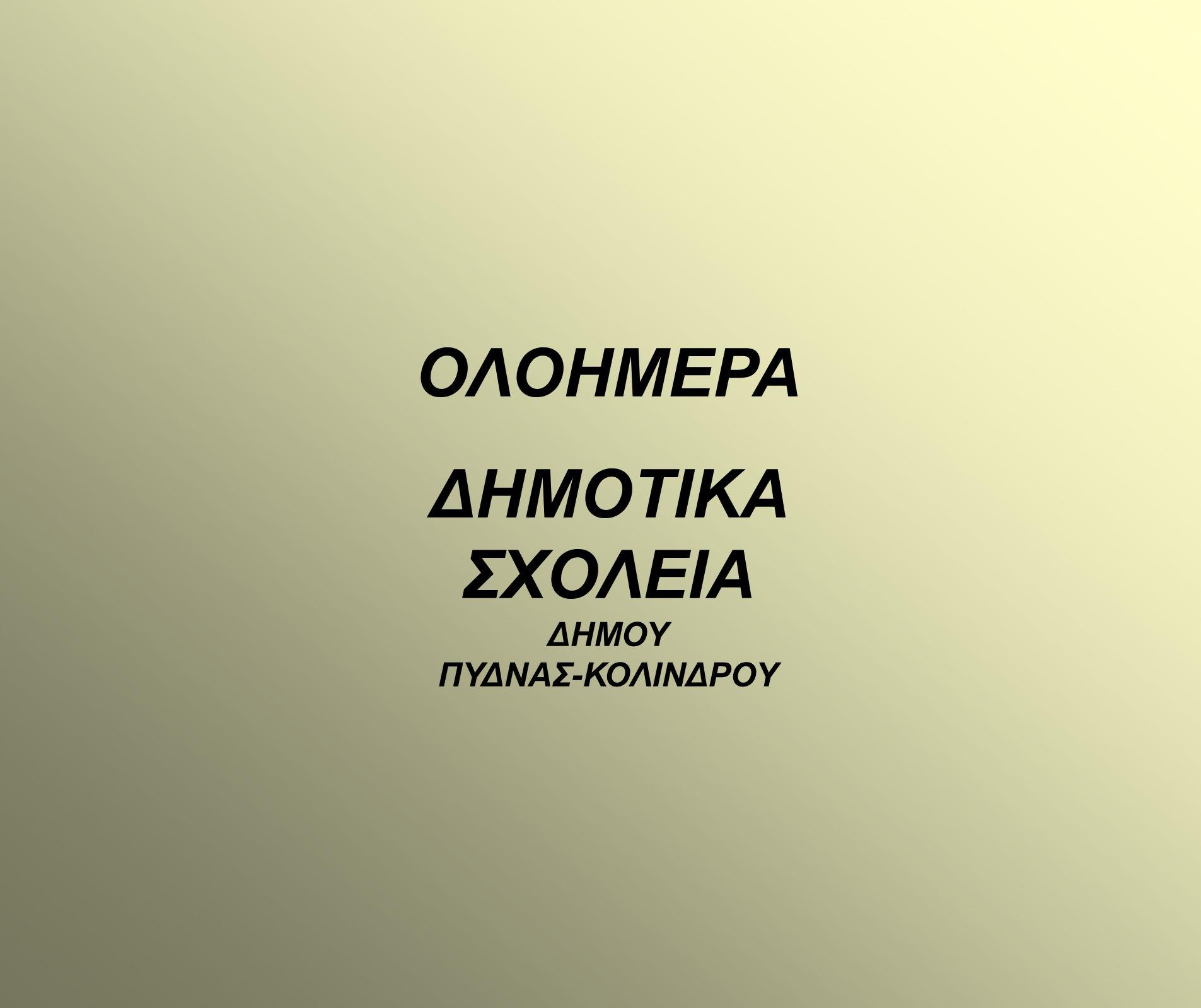 ΟΛΟΗΜΕΡΑ ΔΗΜΟΤΙΚΑ ΣΧΟΛΕΙΑ