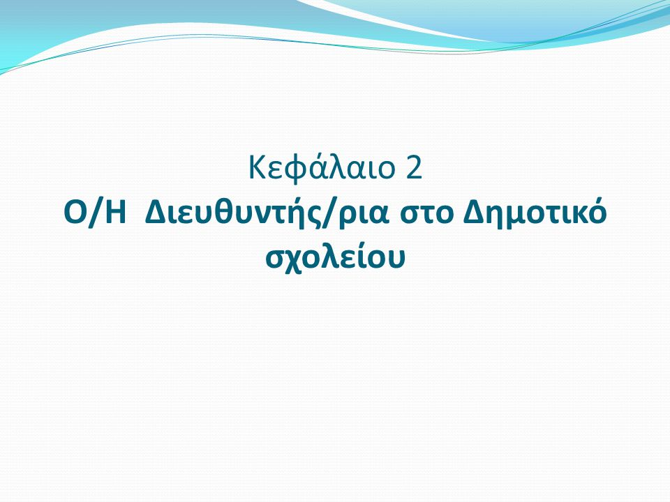 Κεφάλαιο 2 Ο/Η Διευθυντής/ρια στο Δημοτικό σχολείου