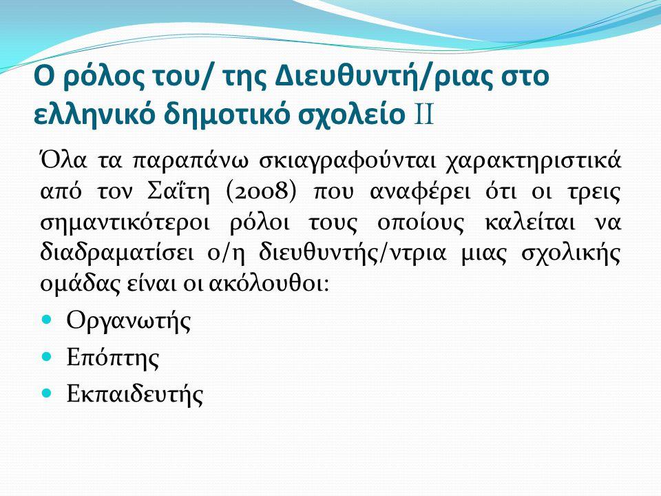 Ο ρόλος του/ της Διευθυντή/ριας στο ελληνικό δημοτικό σχολείο II