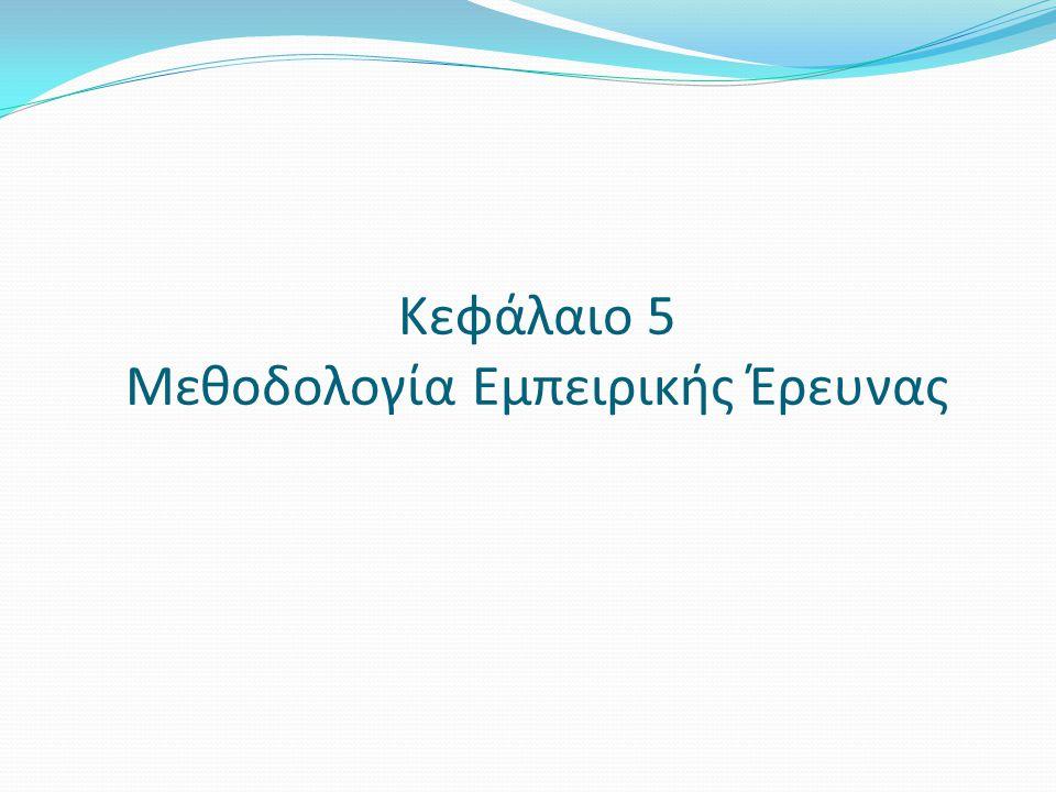 Κεφάλαιο 5 Μεθοδολογία Εμπειρικής Έρευνας