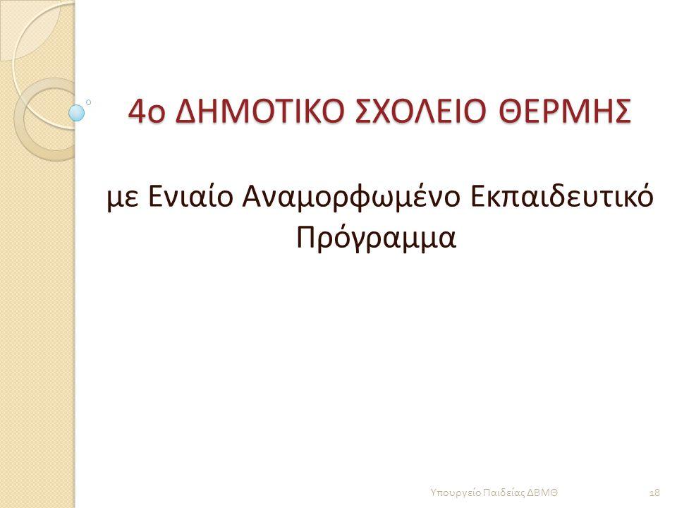 4ο ΔΗΜΟΤΙΚΟ ΣΧΟΛΕΙΟ ΘΕΡΜΗΣ