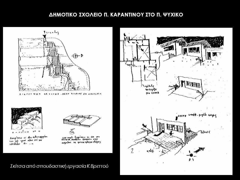 ΔΗΜΟΤΙΚΟ ΣΧΟΛΕΙΟ Π. ΚΑΡΑΝΤΙΝΟΥ ΣΤΟ Π. ΨΥΧΙΚΟ