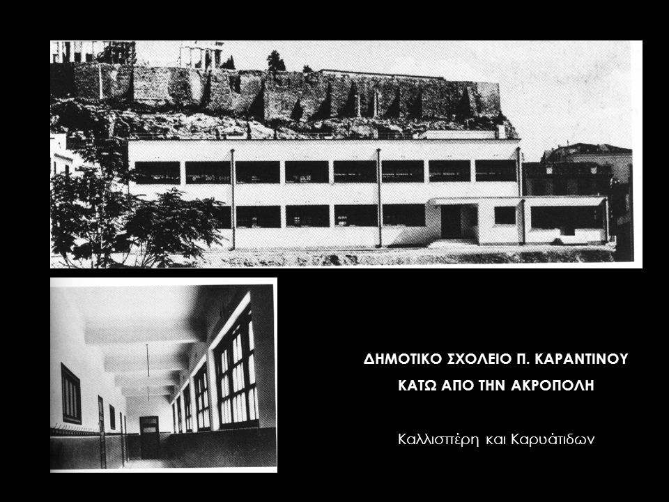 ΔΗΜΟΤΙΚΟ ΣΧΟΛΕΙΟ Π. ΚΑΡΑΝΤΙΝΟΥ