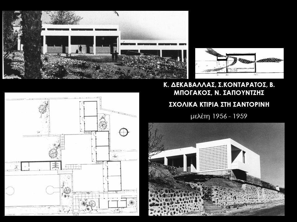Κ. ΔΕΚΑΒΑΛΛΑΣ, Σ.ΚΟΝΤΑΡΑΤΟΣ, Β. ΜΠΟΓΑΚΟΣ, Ν. ΣΑΠΟΥΝΤΖΗΣ