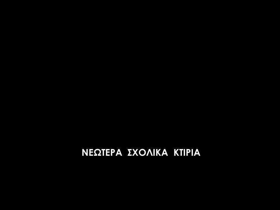 ΝΕΩΤΕΡΑ ΣΧΟΛΙΚΑ ΚΤΙΡΙΑ