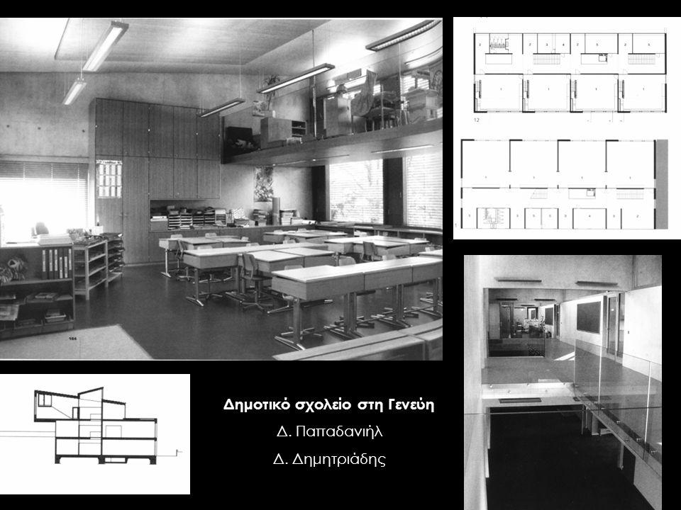 Δημοτικό σχολείο στη Γενεύη