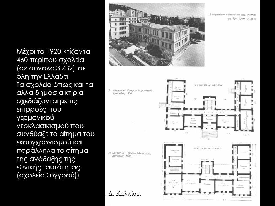 Μέχρι το 1920 κτίζονται 460 περίπου σχολεία (σε σύνολο 3