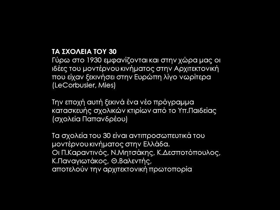 ΤΑ ΣΧΟΛΕΙΑ ΤΟΥ 30
