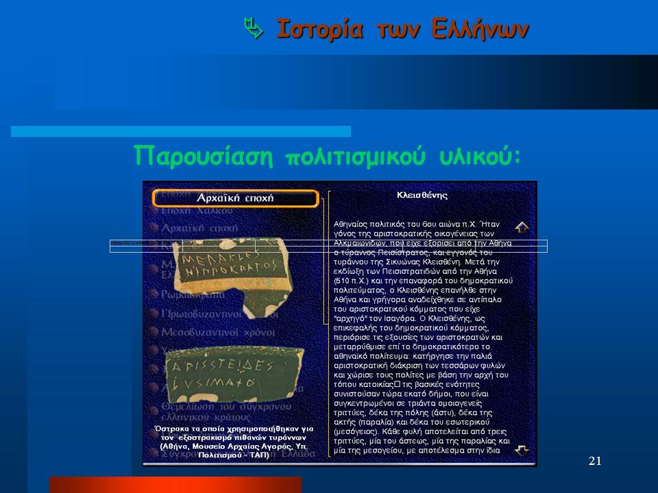  Ιστορία των Ελλήνων Παρουσίαση πολιτισμικού υλικού: