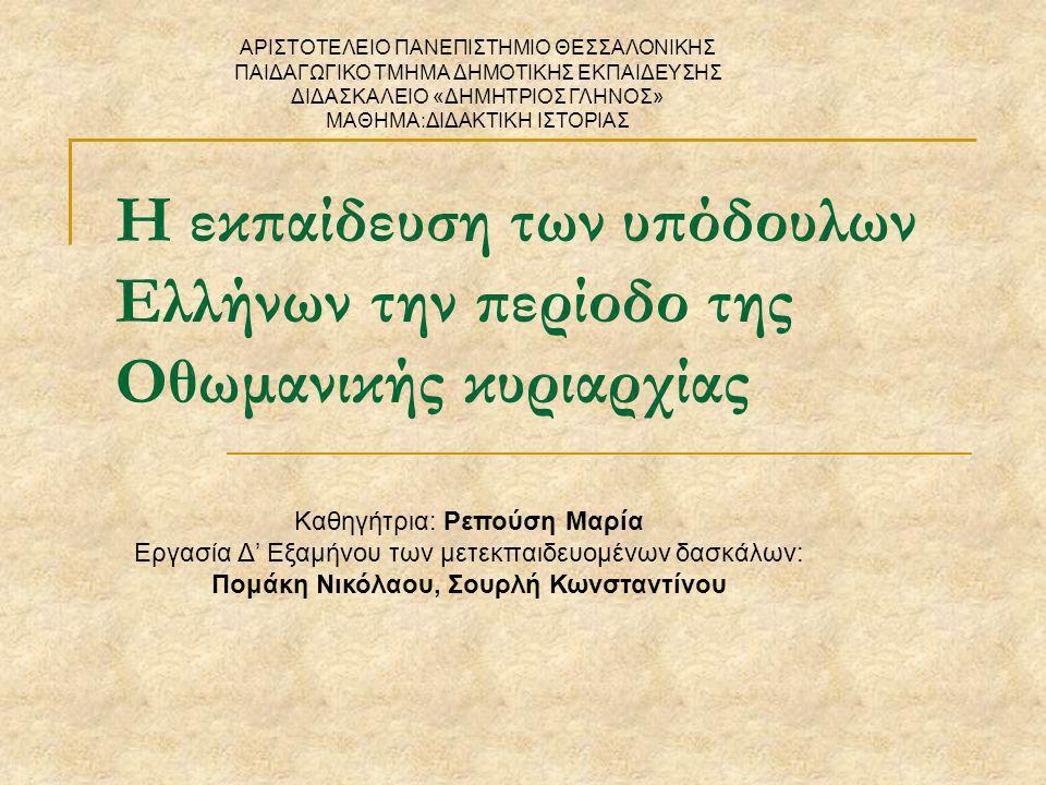Πομάκη Νικόλαου, Σουρλή Κωνσταντίνου