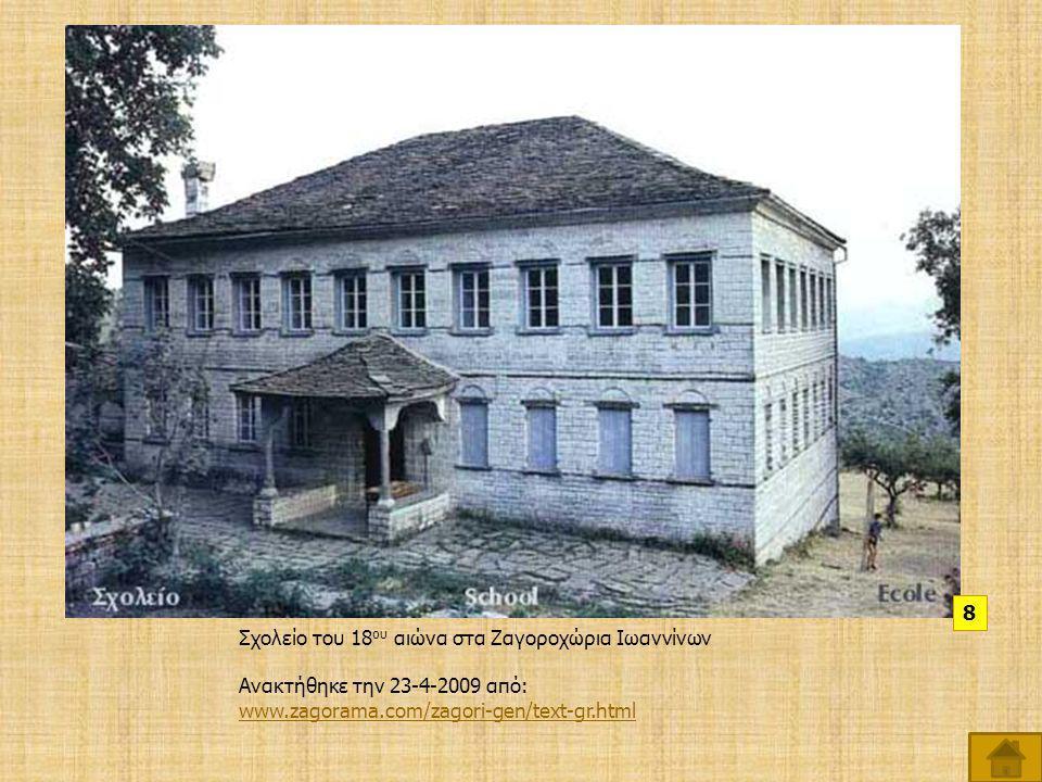 8 Σχολείο του 18ου αιώνα στα Ζαγοροχώρια Ιωαννίνων.