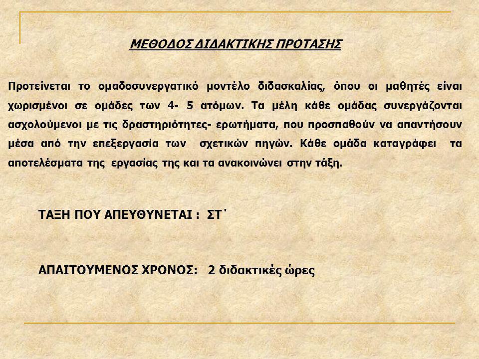 ΜΕΘΟΔΟΣ ΔΙΔΑΚΤΙΚΗΣ ΠΡΟΤΑΣΗΣ
