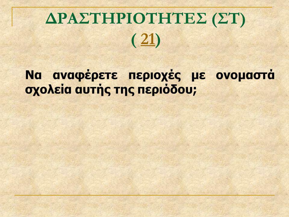 ΔΡΑΣΤΗΡΙΟΤΗΤΕΣ (ΣΤ) ( 21)