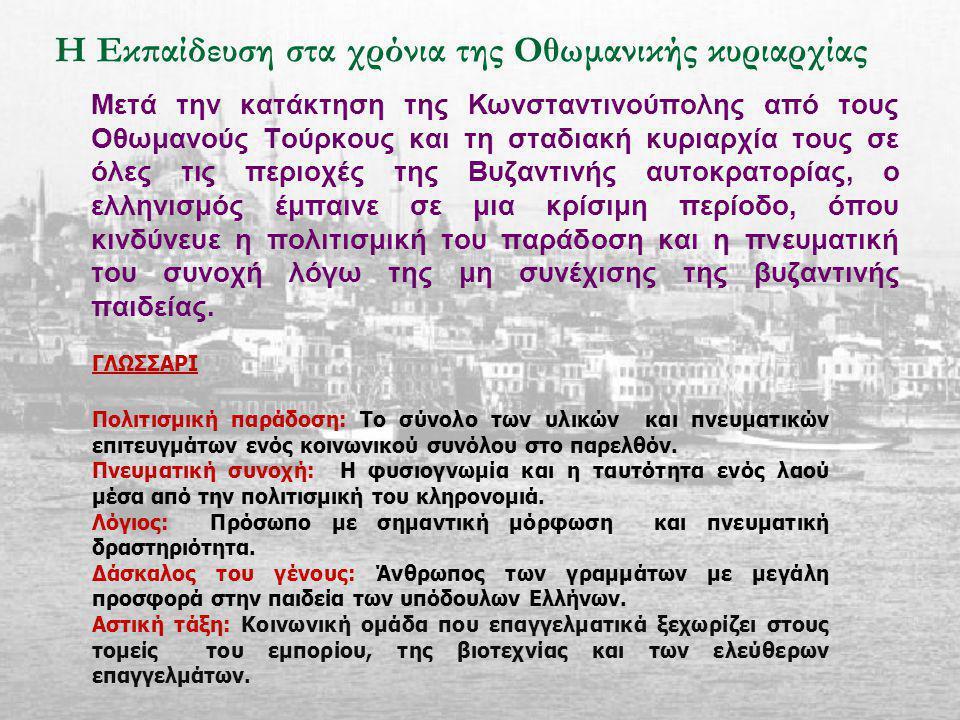 Η Εκπαίδευση στα χρόνια της Οθωμανικής κυριαρχίας