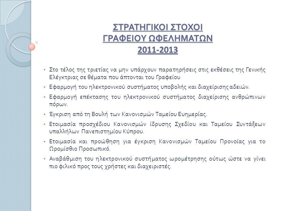 ΣΤΡΑΤΗΓΙΚΟΙ ΣΤΟΧΟΙ ΓΡΑΦΕΙΟΥ ΩΦΕΛΗΜΑΤΩΝ 2011-2013