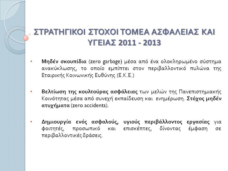 ΣΤΡΑΤΗΓΙΚΟΙ ΣΤΟΧΟΙ ΤΟΜΕΑ ΑΣΦΑΛΕΙΑΣ ΚΑΙ ΥΓΕΙΑΣ 2011 - 2013
