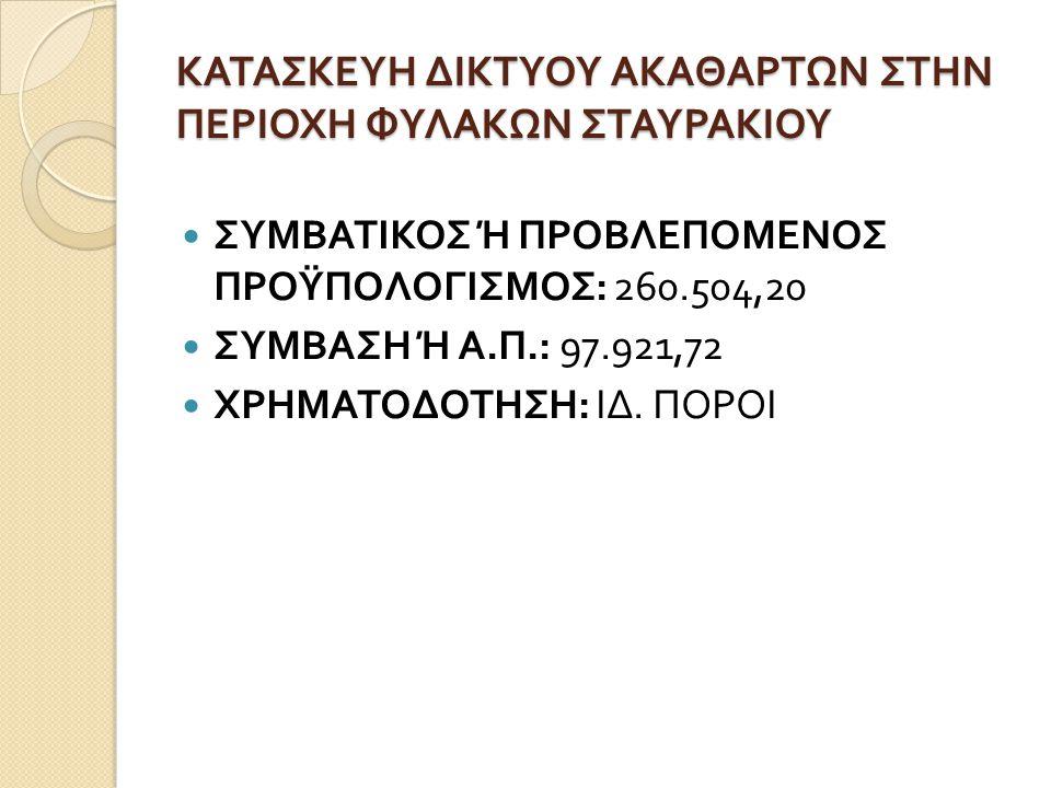 ΚΑΤΑΣΚΕΥΗ ΔΙΚΤΥΟΥ ΑΚΑΘΑΡΤΩΝ ΣΤΗΝ ΠΕΡΙΟΧΗ ΦΥΛΑΚΩΝ ΣΤΑΥΡΑΚΙΟΥ
