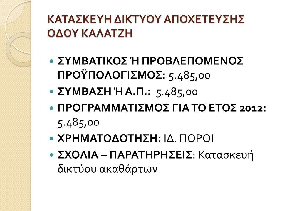 ΚΑΤΑΣΚΕΥΗ ΔΙΚΤΥΟΥ ΑΠΟΧΕΤΕΥΣΗΣ ΟΔΟΥ ΚΑΛΑΤΖΗ