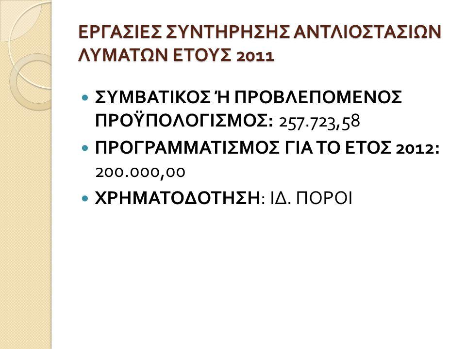 ΕΡΓΑΣΙΕΣ ΣΥΝΤΗΡΗΣΗΣ ΑΝΤΛΙΟΣΤΑΣΙΩΝ ΛΥΜΑΤΩΝ ΕΤΟΥΣ 2011