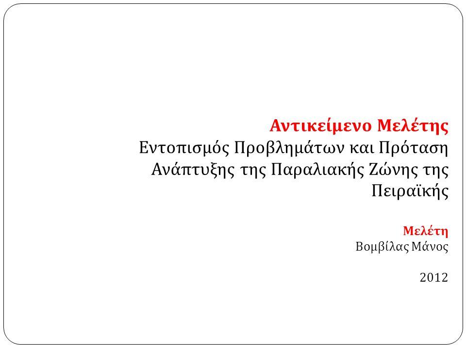 Αντικείμενο Μελέτης Εντοπισμός Προβλημάτων και Πρόταση Ανάπτυξης της Παραλιακής Ζώνης της Πειραϊκής.