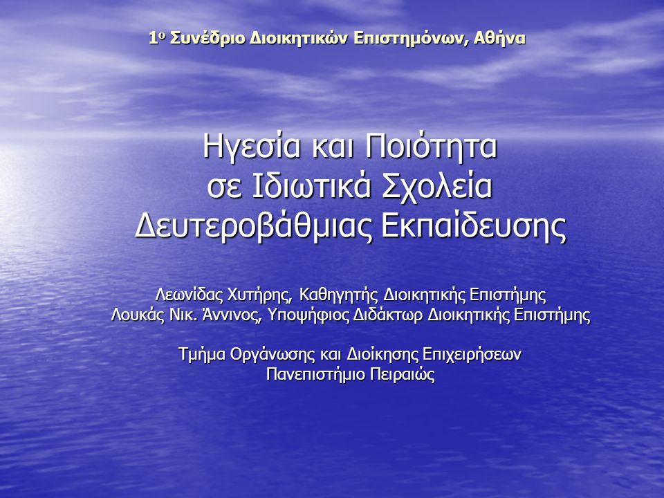 1ο Συνέδριο Διοικητικών Επιστημόνων, Αθήνα