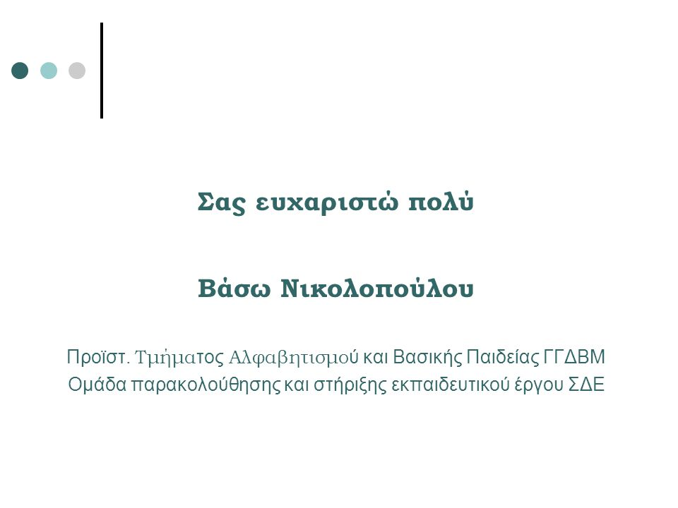 Σας ευχαριστώ πολύ Βάσω Νικολοπούλου