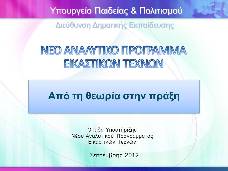 ΝΕΟ ΑΝΑΛΥΤΙΚΟ ΠΡΟΓΡΑΜΜΑ ΕΙΚΑΣΤΙΚΩΝ ΤΕΧΝΩΝ