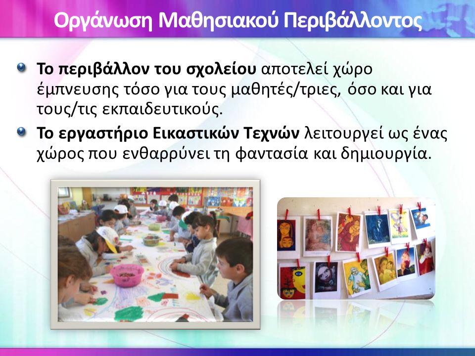 Οργάνωση Μαθησιακού Περιβάλλοντος