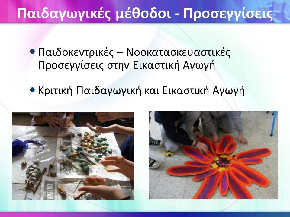 Παιδαγωγικές μέθοδοι - Προσεγγίσεις