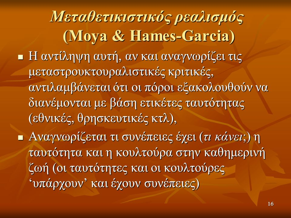 Μεταθετικιστικός ρεαλισμός (Moya & Hames-Garcia)