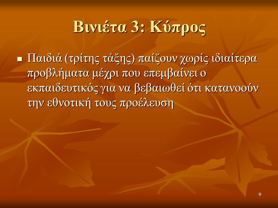 Βινιέτα 3: Κύπρος