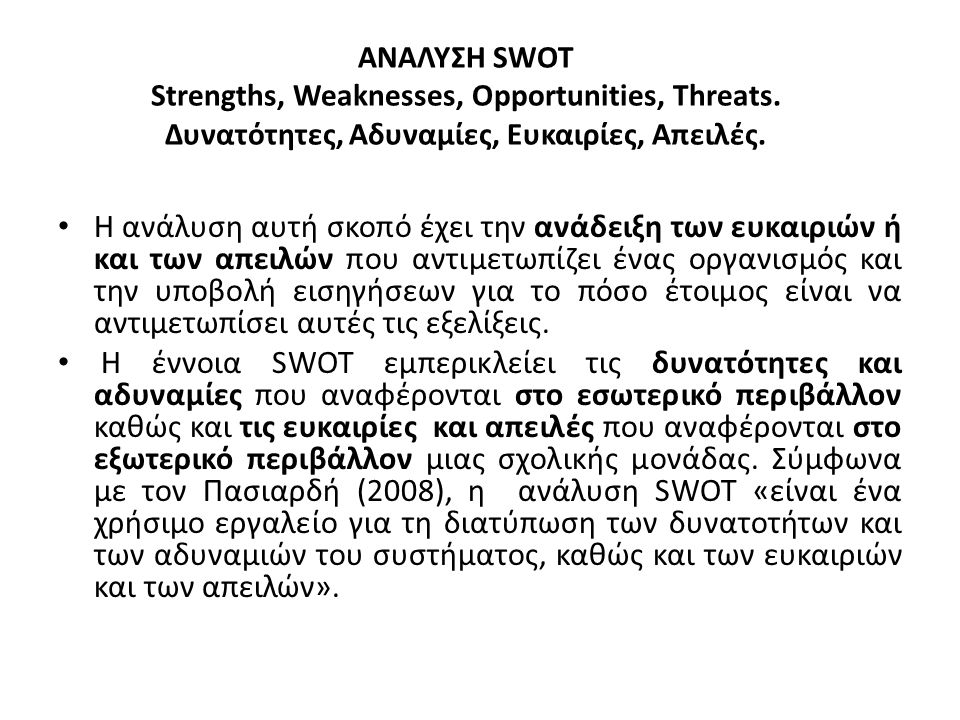ΑΝΑΛΥΣΗ SWOT Strengths, Weaknesses, Opportunities, Threats