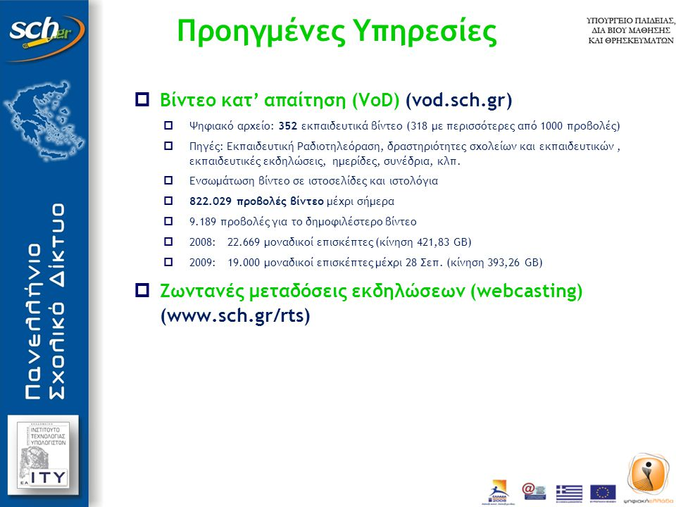 Προηγμένες Υπηρεσίες Βίντεο κατ' απαίτηση (VoD) (vod.sch.gr)