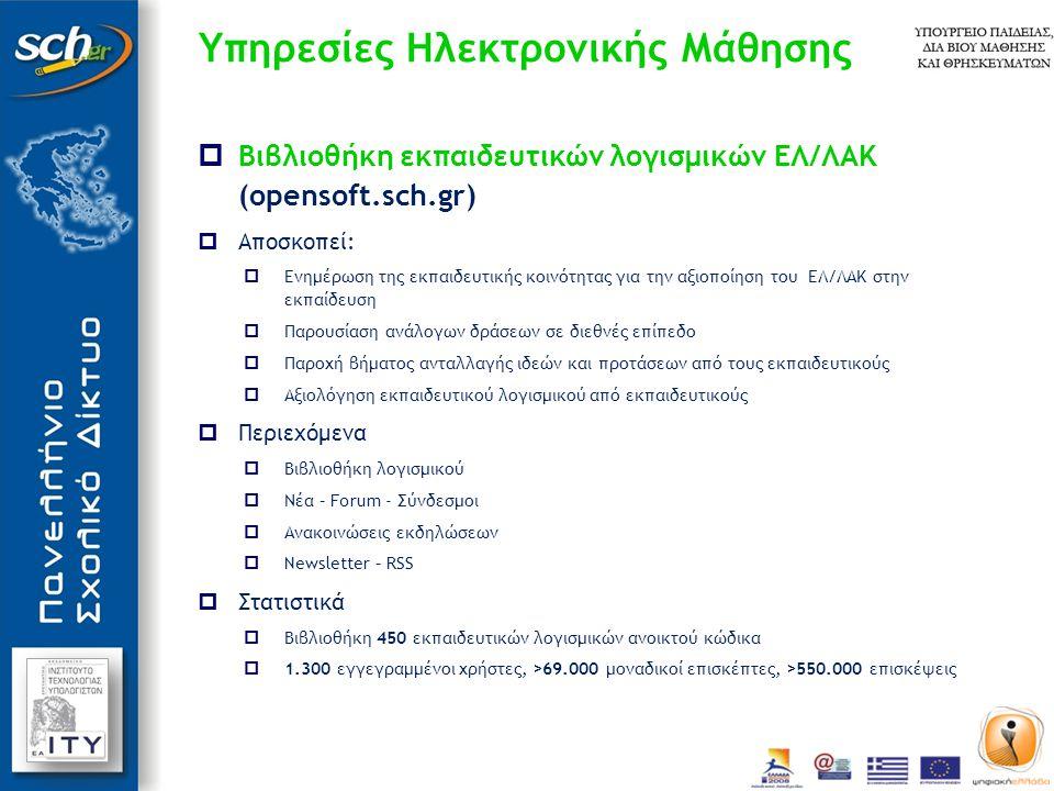 Υπηρεσίες Ηλεκτρονικής Μάθησης