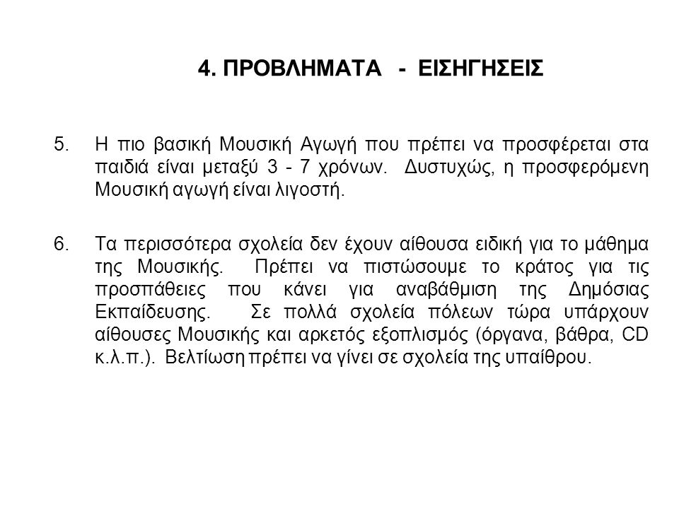 4. ΠΡΟΒΛΗΜΑΤΑ - ΕΙΣΗΓΗΣΕΙΣ