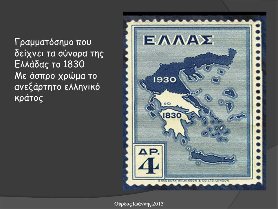 Γραμματόσημο που δείχνει τα σύνορα της Ελλάδας το 1830