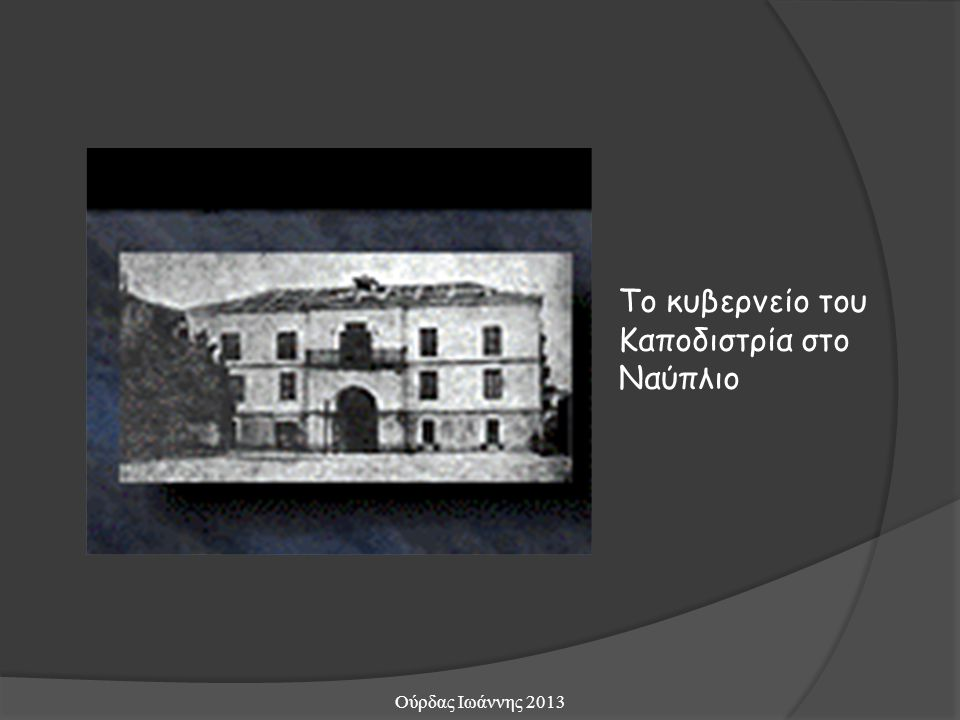 Το κυβερνείο του Καποδιστρία στο Ναύπλιο