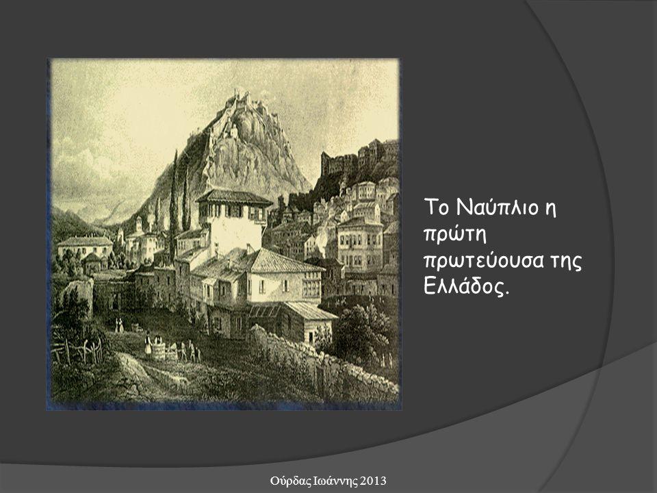 Το Ναύπλιο η πρώτη πρωτεύουσα της Ελλάδος.