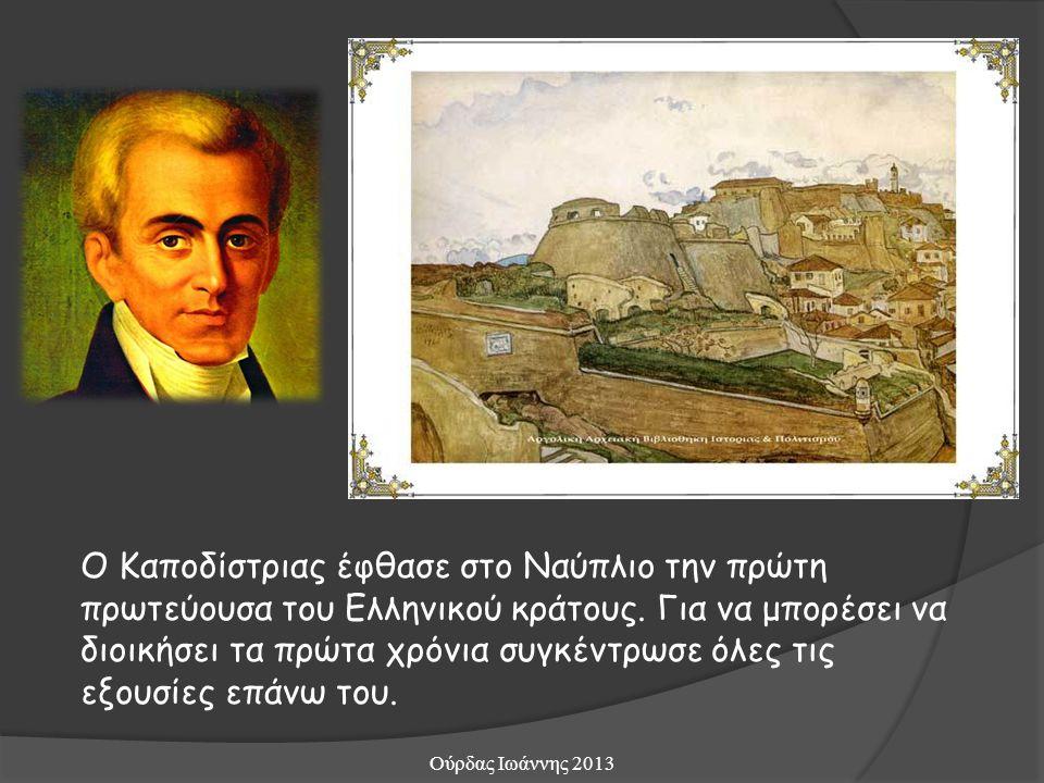 Ο Καποδίστριας έφθασε στο Ναύπλιο την πρώτη πρωτεύουσα του Ελληνικού κράτους. Για να μπορέσει να διοικήσει τα πρώτα χρόνια συγκέντρωσε όλες τις εξουσίες επάνω του.
