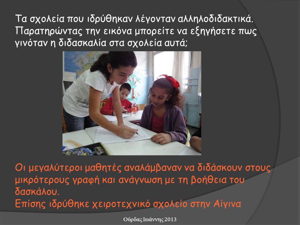 Επίσης ιδρύθηκε χειροτεχνικό σχολείο στην Αίγινα