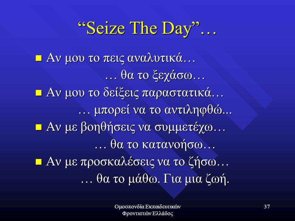 Seize The Day … Αν μου το πεις αναλυτικά… … θα το ξεχάσω…