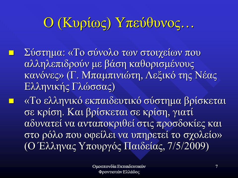 Ομοσπονδία Εκπαιδευτικών Φροντιστών Ελλάδος