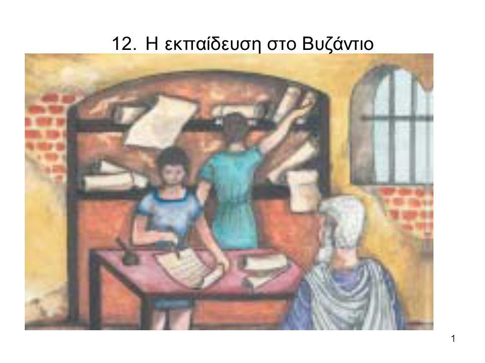 12. Η εκπαίδευση στο Βυζάντιο