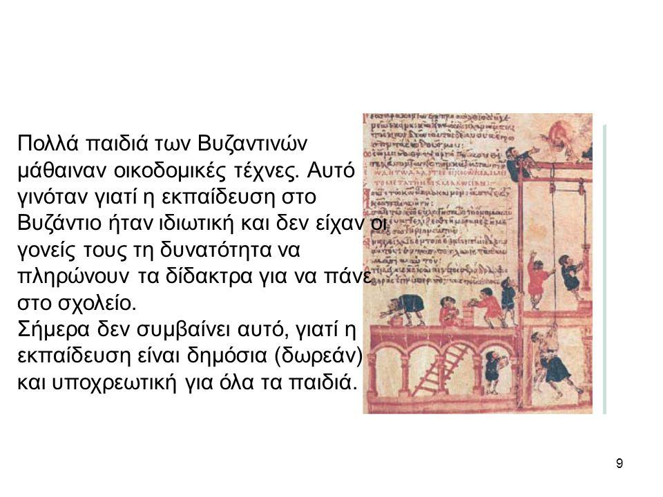 Πολλά παιδιά των Βυζαντινών μάθαιναν οικοδομικές τέχνες