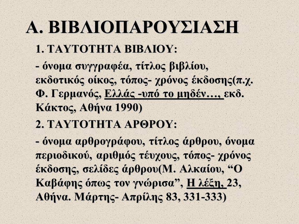 Α. ΒΙΒΛΙΟΠΑΡΟΥΣΙΑΣΗ 1. ΤΑΥΤΟΤΗΤΑ ΒΙΒΛΙΟΥ: