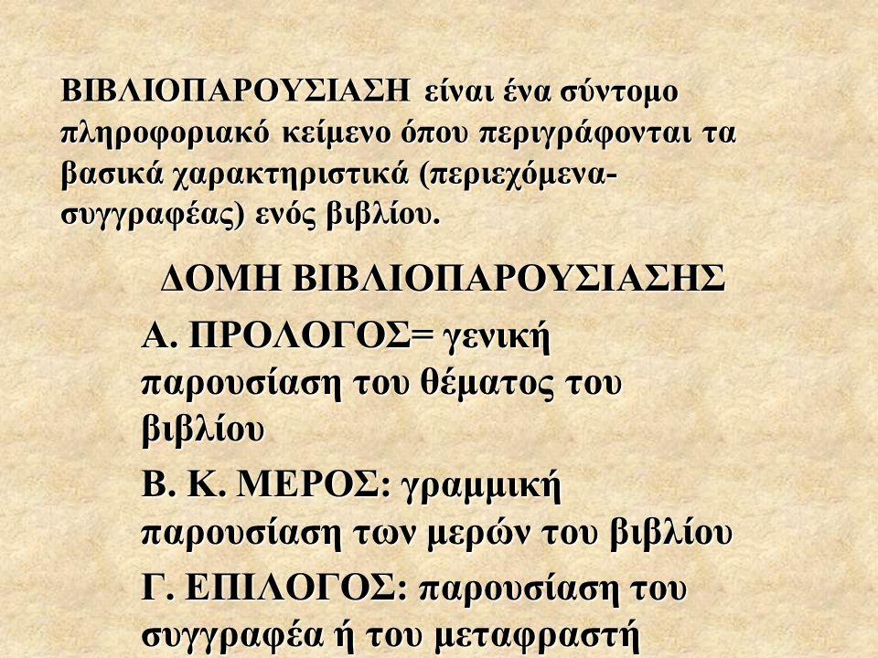 ΔΟΜΗ ΒΙΒΛΙΟΠΑΡΟΥΣΙΑΣΗΣ