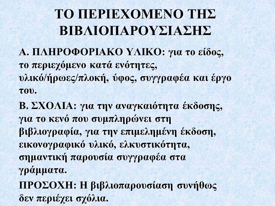 ΤΟ ΠΕΡΙΕΧΟΜΕΝΟ ΤΗΣ ΒΙΒΛΙΟΠΑΡΟΥΣΙΑΣΗΣ